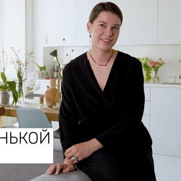 """Румтур по маленькой квартире 53 м²: студия соосновательницы проекта """"Объединение"""" Анны Михеевой"""