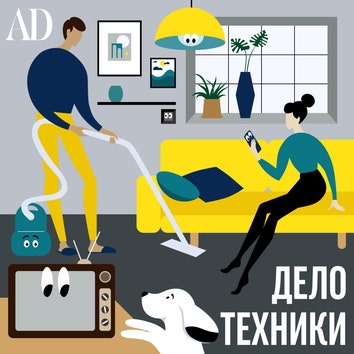 "Новый выпуск подкаста AD ""Дело техники"": история домашних технологий с 1950-х до начала XXI века"