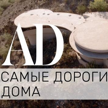 """AD Видео: круглый """"солнечный дом"""" Фрэнка Ллойда Райта"""