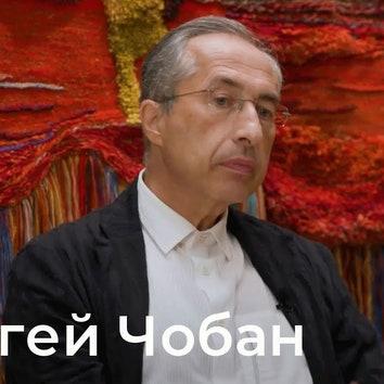 AD Видео: большое интервью с архитектором Сергеем Чобаном