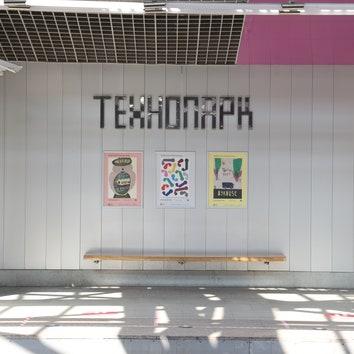 """""""Зеленая ветка"""": выставка графических плакатов на станциях метро"""