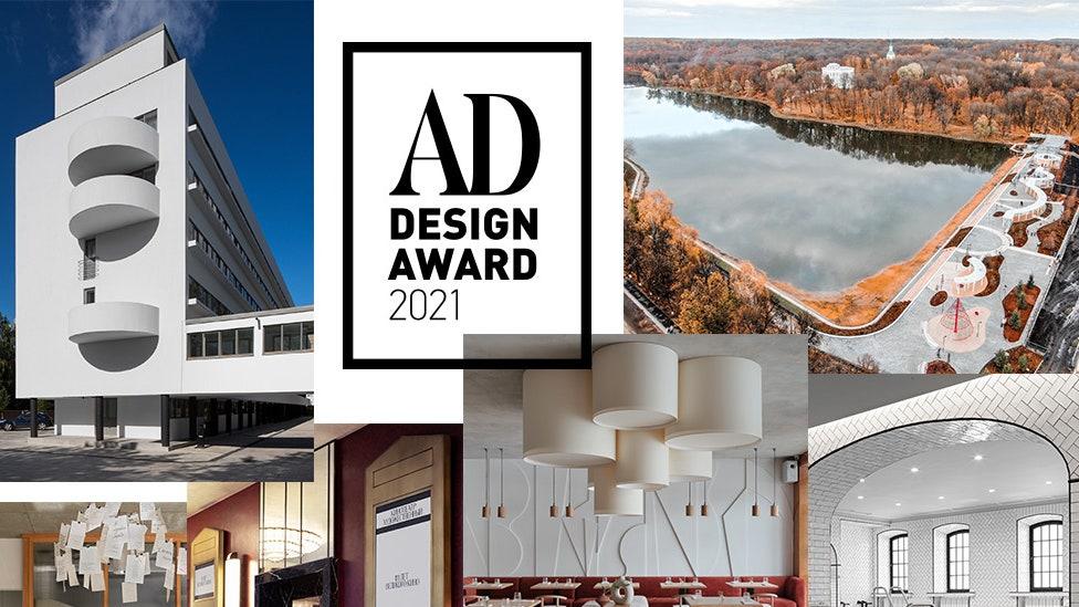 AD Design Award 2021 9