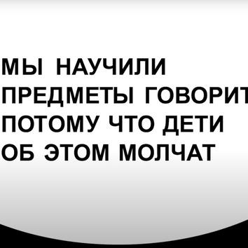 """""""Говорящие предметы"""": всероссийская кампания в защиту детей"""