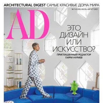 Анастасия Ромашкевич: 5 причин прочитать летний арт-номер AD