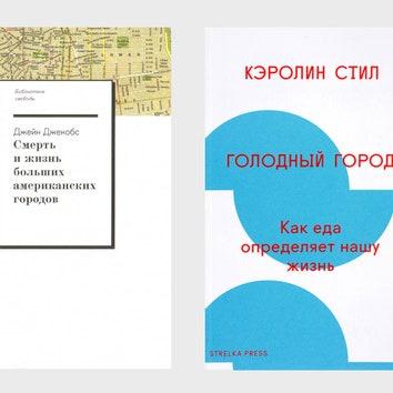 Что почитать на длинных выходных: 5 книг по урбанистике от Анастасии Ромашкевич