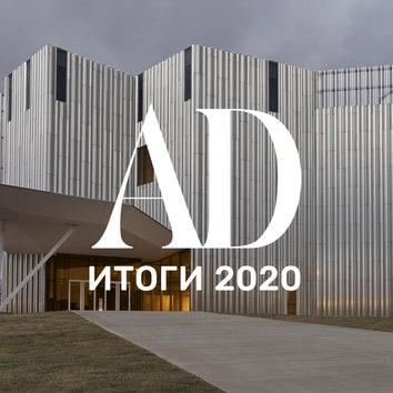 Итоги 2020: самые яркие архитектурные проекты в сфере искусства