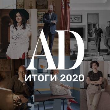 Итоги 2020 года: лучшие дизайнеры и архитекторы России