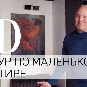 Румтур по квартире-галерее 50 м²: в гостях у архитектора Александра Гликмана