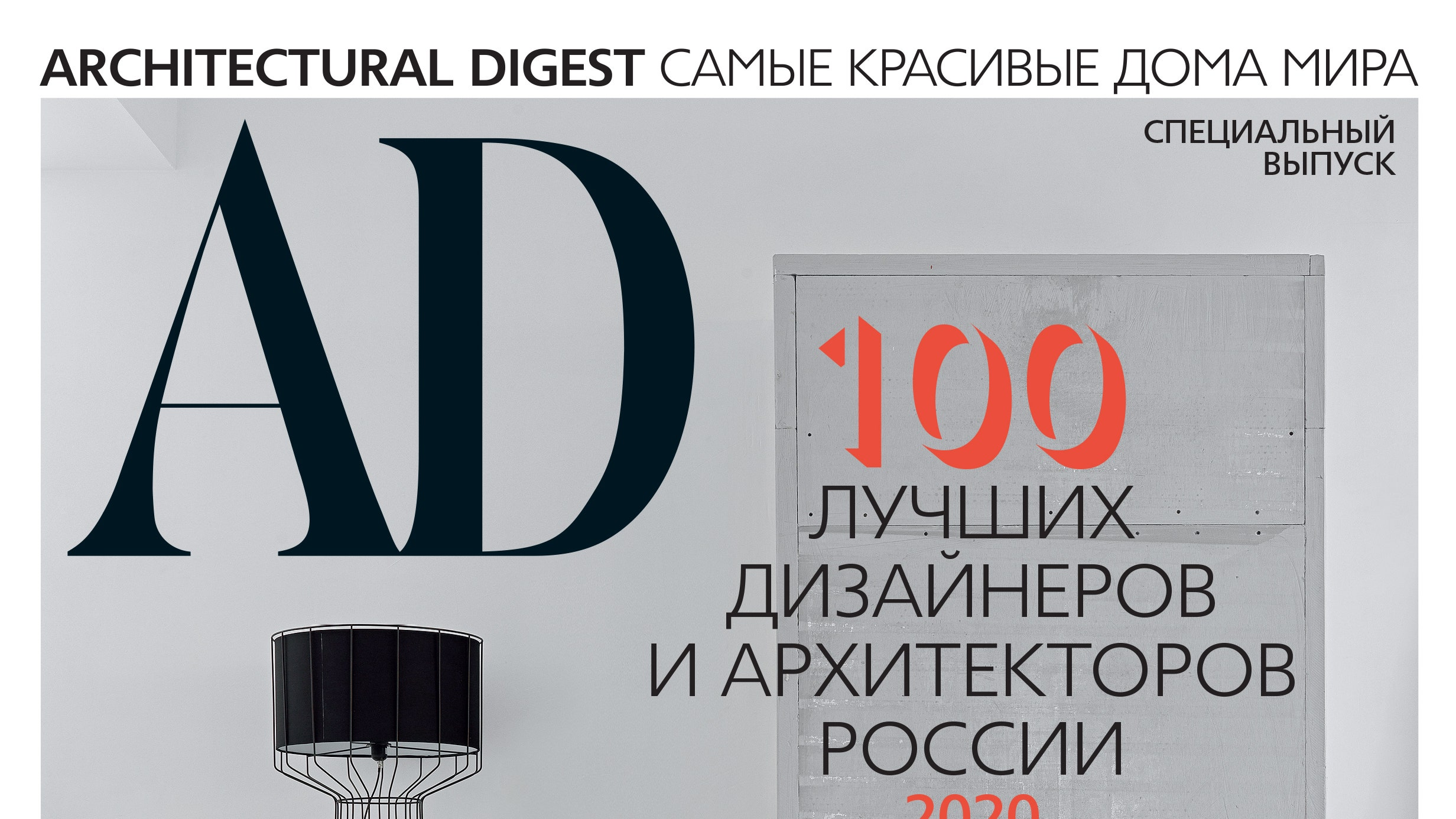 100      2020