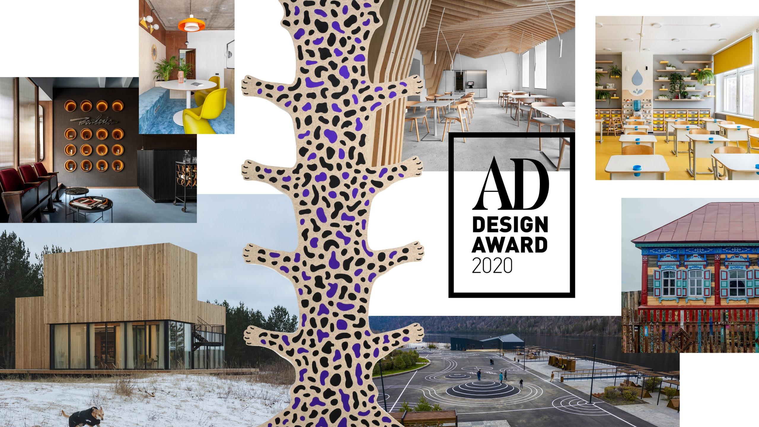 AD Design Award 2020 10