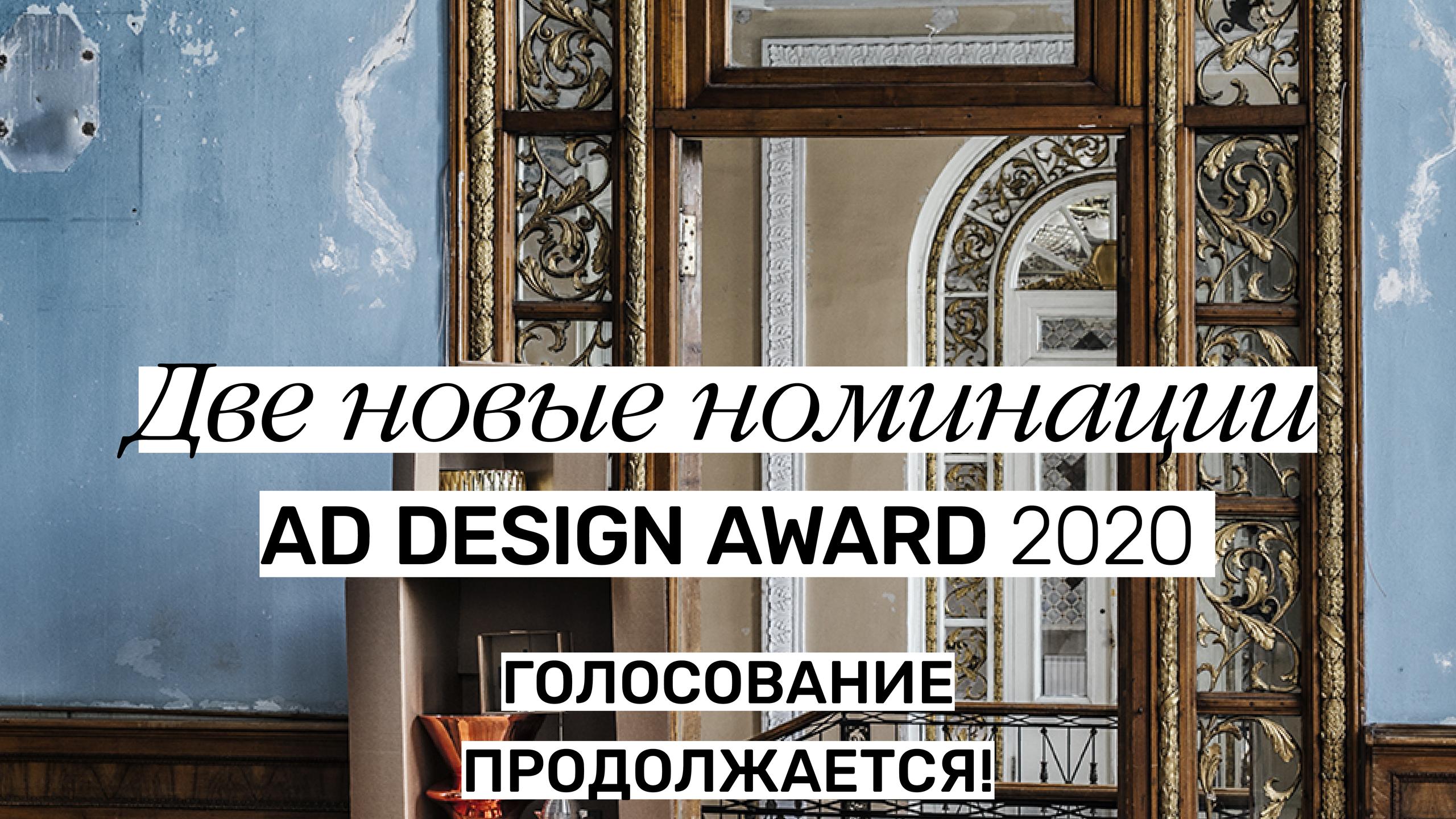 AD Design Award 2020