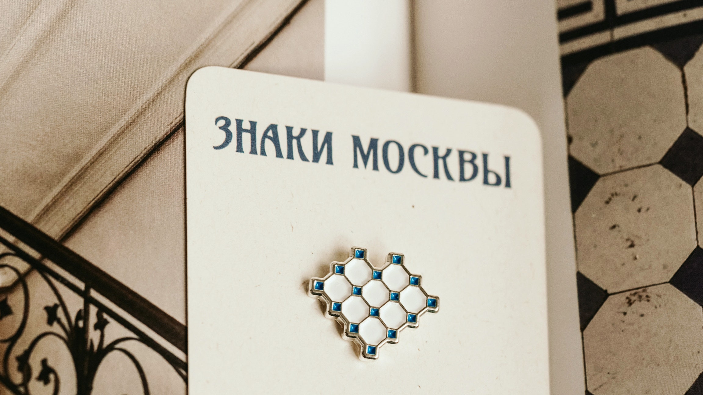 Moscow Signs