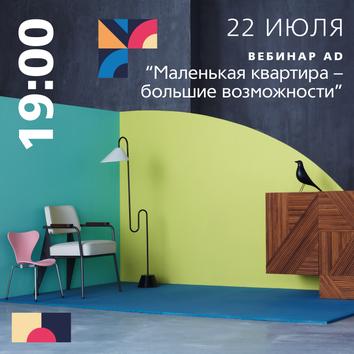Маленькая квартира — большие возможности: бесплатный вебинар от главного редактора AD Анастасии Ромашкевич