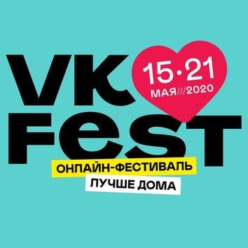 VK Fest: не пропустите последние два дня фестиваля