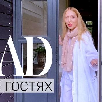 AD Видео: в гостях у дизайнера Анны Эрман