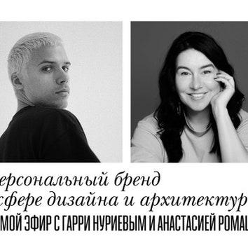 Персональный бренд в сфере дизайна: прямой эфир с Гарри Нуриевым и Анастасией Ромашкевич