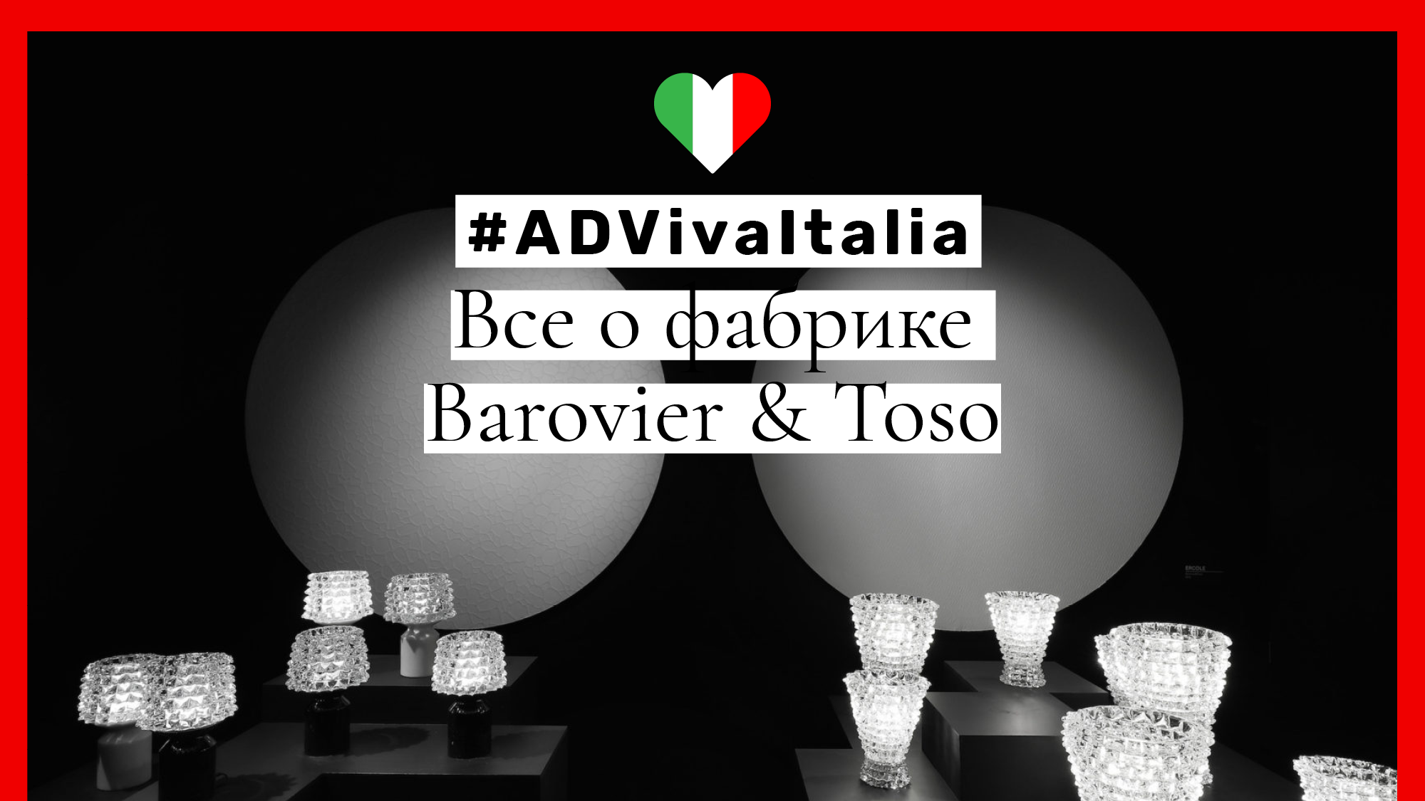 ADVivaItalia    Barovier  Toso