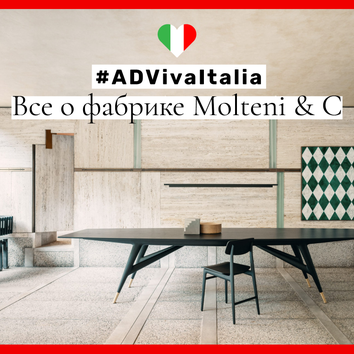 #ADVivaItalia: история и интересные факты о фабрике Molteni & C