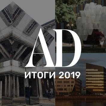 Итоги 2019: 5 тенденций в архитектуре