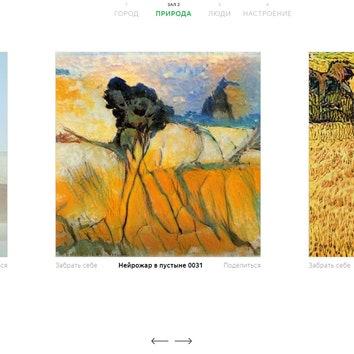 """""""Яндекс"""" открыл виртуальную галерею с картинами, созданными искусственным интеллектом"""