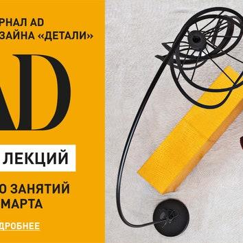 """Курс лекций AD в школе дизайна """"Детали"""""""