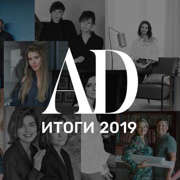 Итоги 2019 года: лучшие дизайнеры России