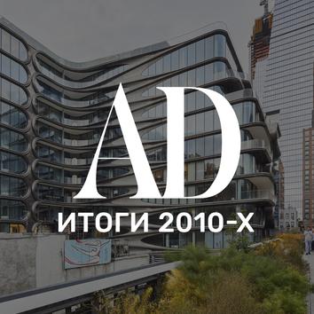 Итоги десятилетия: что происходило в архитектурном мире в 2010-е