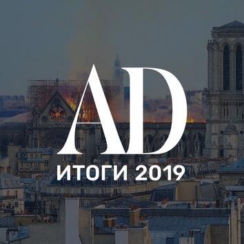 Итоги 2019: самые громкие события в мире архитектуры