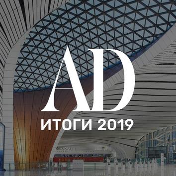 Итоги 2019: самые впечатляющие архитектурные проекты со всего мира