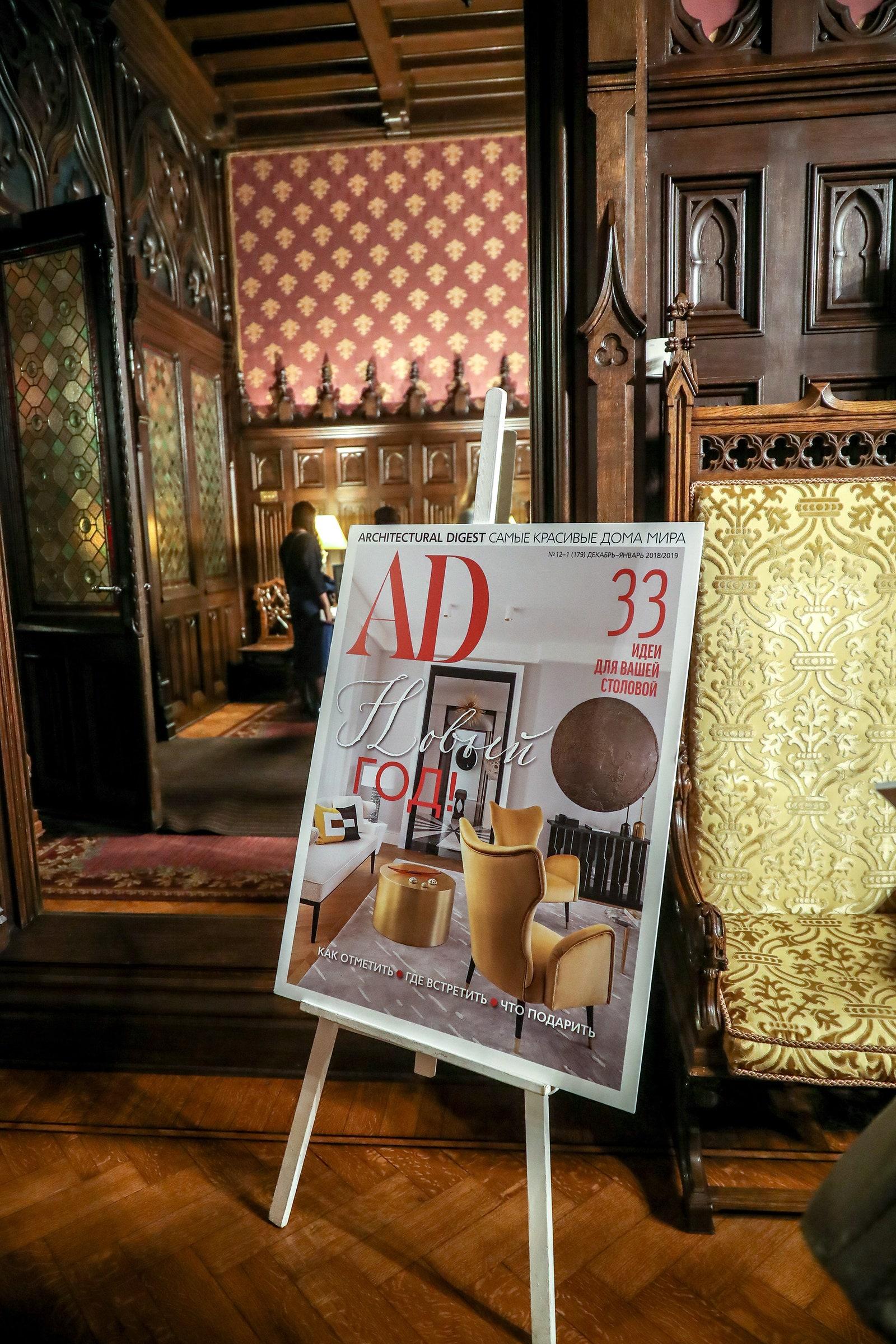 The British Interior Design Showcase   AD