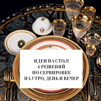 """""""Идеи на стол"""": выставка журнала AD в ДЛТ"""