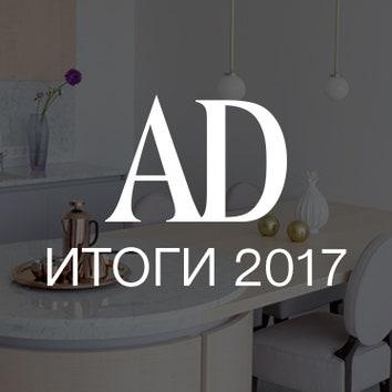 Итоги 2017: главные интерьерные тренды в российском дизайне