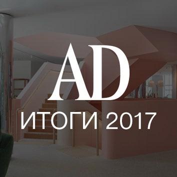 Итоги 2017: главные интерьерные тренды в мировом дизайне