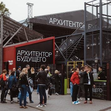 """Международная конференция """"Архитектор будущего"""" на """"Стрелке"""""""