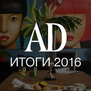 Итоги 2016: лучшие архитекторы и декораторы России