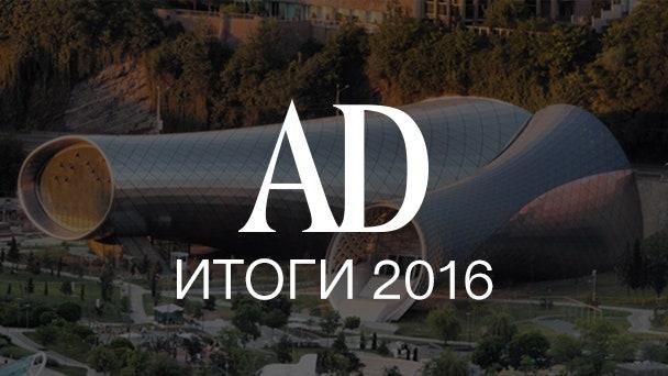 2016          Admagazine