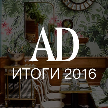 Итоги 2016: интерьерные тренды