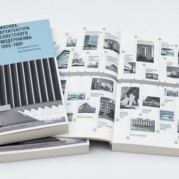Первый путеводитель по модернистской архитектуре Москвы