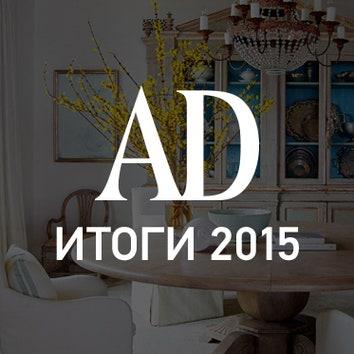 Итоги 2015: лучшие иностранные дома