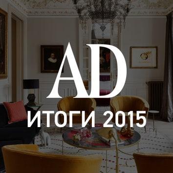 Итоги 2015: лучшие иностранные квартиры