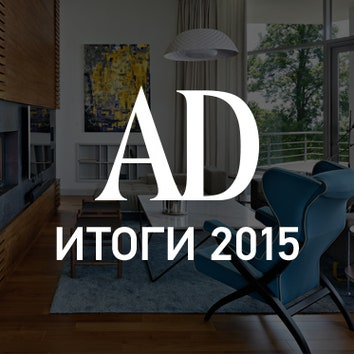Итоги 2015: лучшие русские дома
