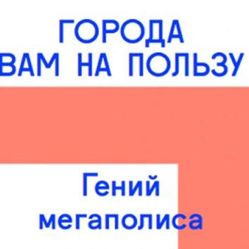 """Лео Холлис """"Города вам на пользу"""""""