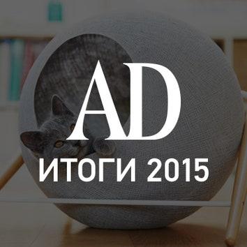 Итоги 2015: необычные дизайнерские объекты