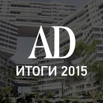 Итоги 2015: лучшие архитектурные проекты