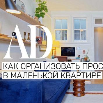AD Видео: как организовать пространство в маленькой квартире